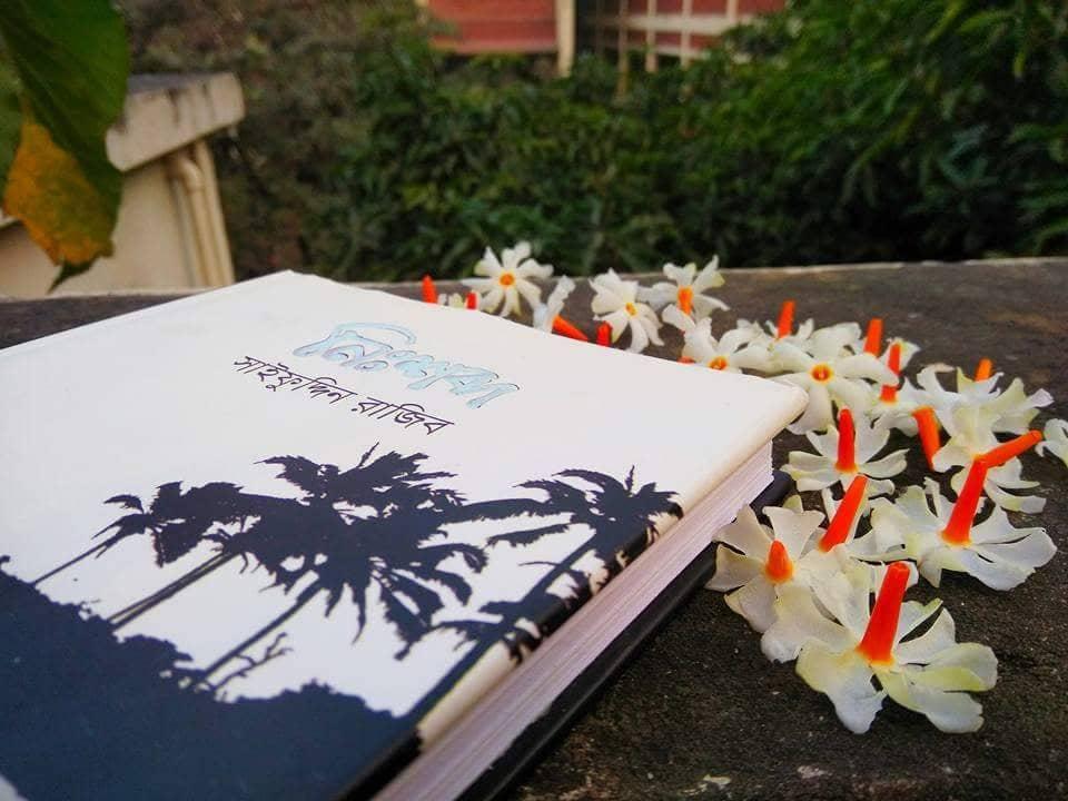যান্ত্রিক শহরের কোলাহলের ভীড়ে এক টুকরো নিঃশব্দ (ছবি: নবনী আহমেদ)