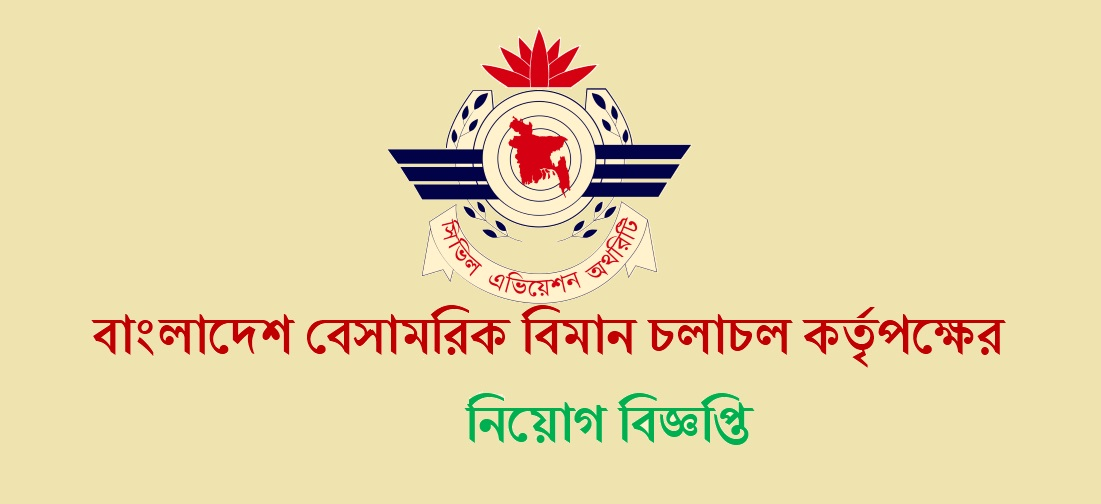 Image result for বাংলাদেশ বেসামরিক বিমান চলাচল কর্তৃপক্ষ