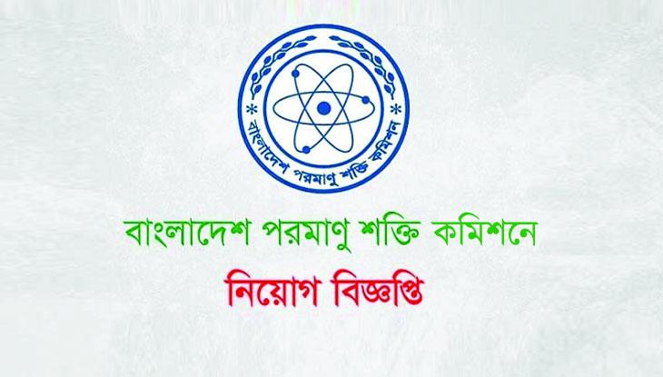 Image result for বাংলাদেশ পরমাণু শক্তি কমিশনে নিয়োগ বিজ্ঞপ্তি