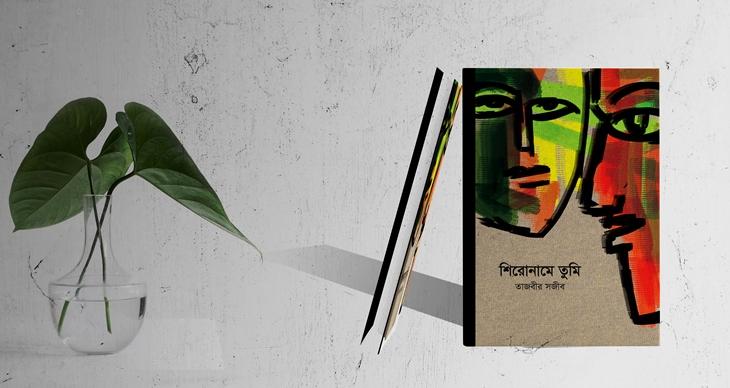 প্রকাশিত হয়েছে তাজবীর সজীবের গল্পগ্রন্থ 'শিরোনামে তুমি'