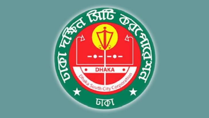 city corporation job – ঢাকা দক্ষিণ সিটি করপোরেশন