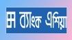 ব্যাংক এশিয়ার ৫০০ কোটি টাকার নন-কনভার্টেবল বন্ড অনুমোদন