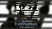 গ্রন্থ পর্যালোচনা : রঞ্জন বন্দ্যোপাধ্যায়ের 'কাদম্বরী দেবীর সুইসাইড নোট'