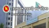 বাংলাদেশ সরকারী কর্ম কমিশন