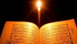 কুরআন শিক্ষার আসর (পর্ব ৭৬)