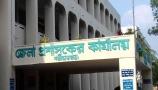 শরীয়তপুর জেলা প্রশাসকের কার্যালয়