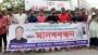 রংপুরে নৌকা মার্কা বহাল রাখতে শিক্ষার্থীদের মানববন্ধন