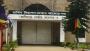 কাশিমপুর কারাগারে যাবজ্জীবন সাজাপ্রাপ্ত কয়েদির মৃত্যু